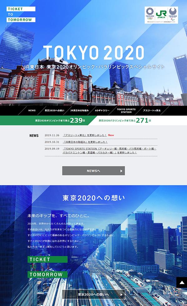 TOKYO2020|JR東日本