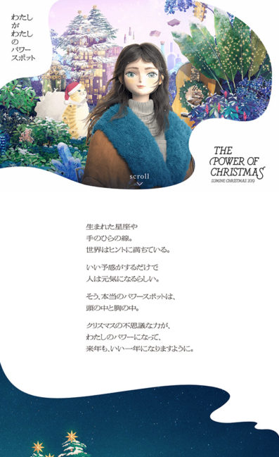 THE POWER OF CHRISTMAS 2019| LUMINEのLPデザイン