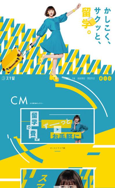 スマ留 | テレビCM特設ページのLPデザイン