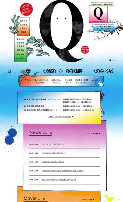 Q | NODA・MAP 第23回公演のLPデザイン