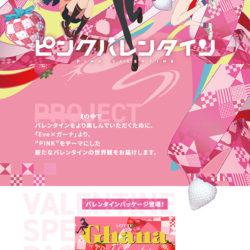ピンクバレンタイン PINK VALENTINEのLPデザイン