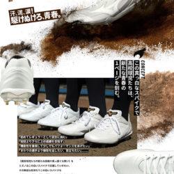 MIZUNO BASEBALL 白スパのLPデザイン