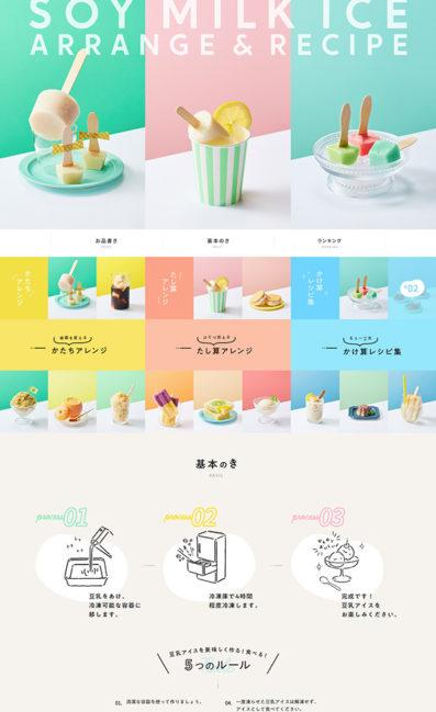 豆乳アイス、はじめました。のLPデザイン