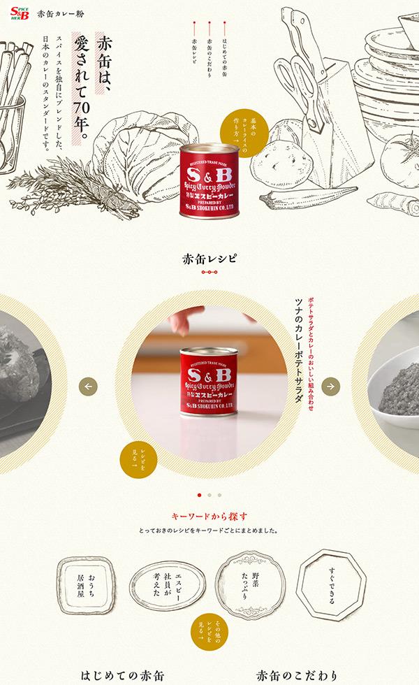 赤缶カレー粉