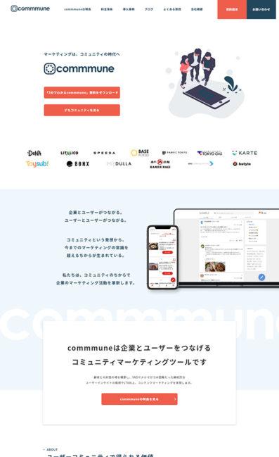 commmune(コミューン)のLPデザイン