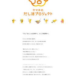 ヤマキのだし活プロジェクトのLPデザイン