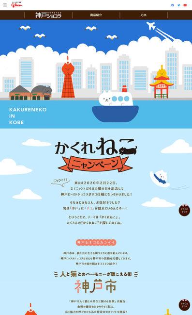 神戸ローストショコラ かくれねこニャンペーンのLPデザイン