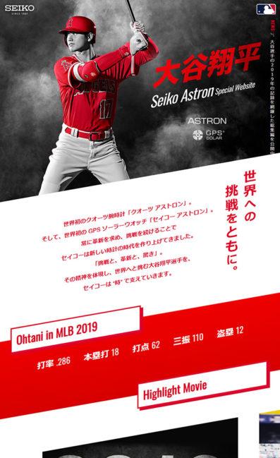 大谷翔平 Seiko Astron Special WebsiteのLPデザイン
