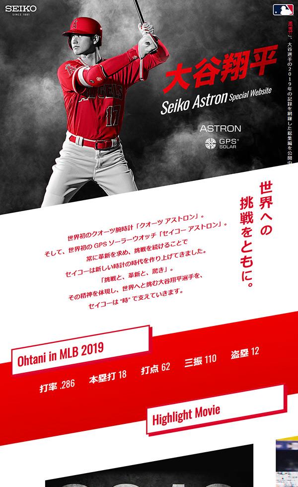 大谷翔平 Seiko Astron Special Website