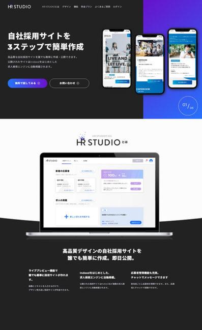 HRSTUDIOのLPデザイン