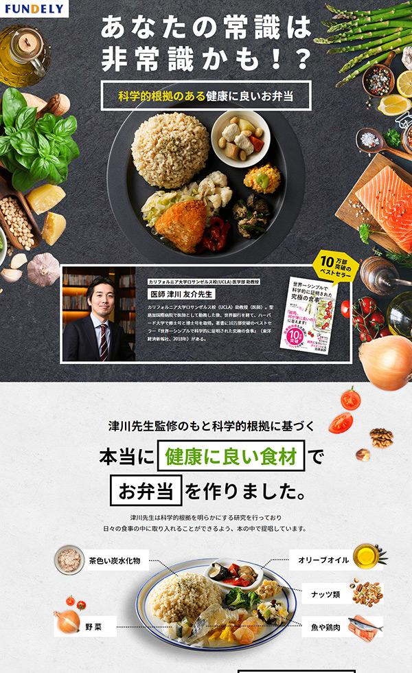 津川友介先生監修7食セット