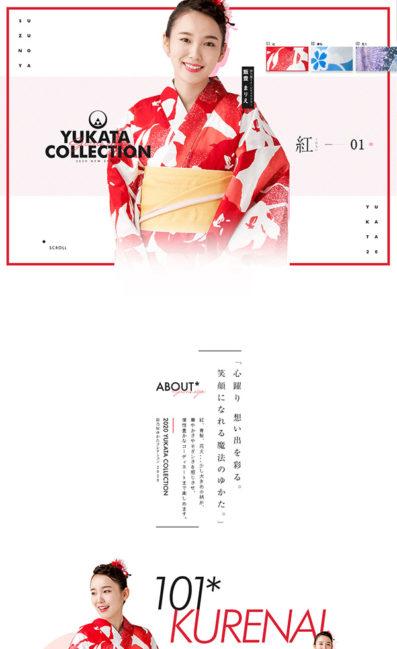 鈴乃屋ゆかたコレクション2020