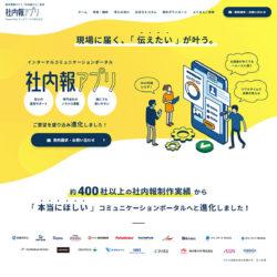 社内報アプリ
