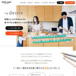 my DESSIN(マイデッサン)