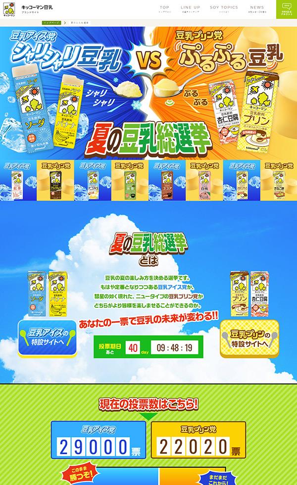 夏の豆乳総選挙 | キッコーマン豆乳