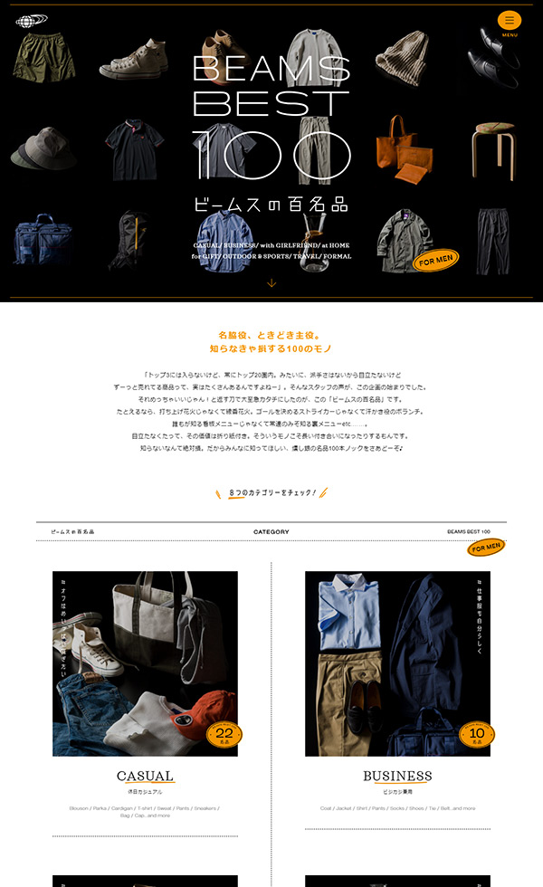 BEAMSの百名品 | BEAMS BEST 100