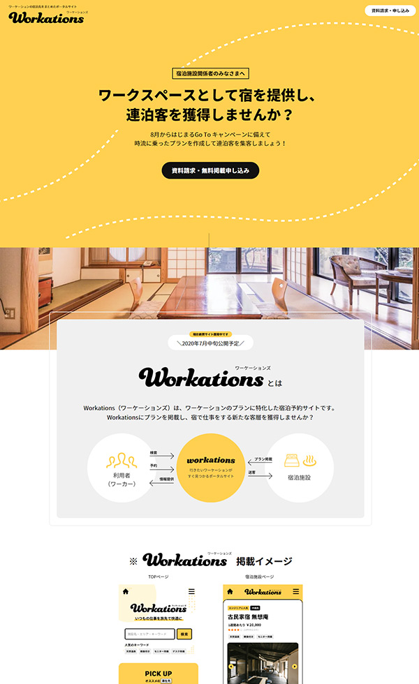 Workations(ワーケーションズ)