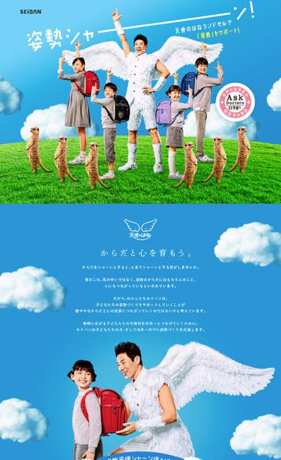 天使のはねランドセルで「姿勢」をサポート!|セイバン