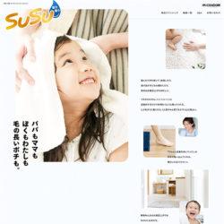 SUSU(すうすう)