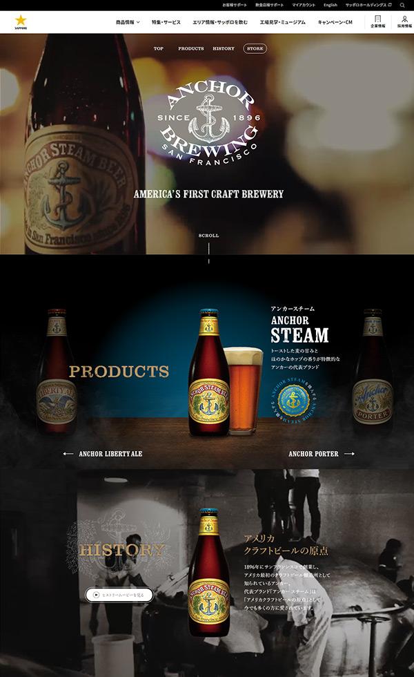 アンカー|サッポロビール