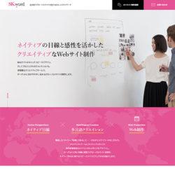 グローバルサイト制作|株式会社エスケイワード