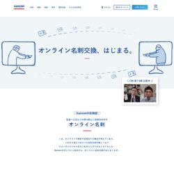 オンライン名刺 | Sansan