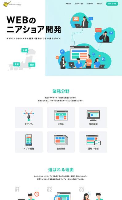 WEBのニアショア開発 | 株式会社ノースグラフィック