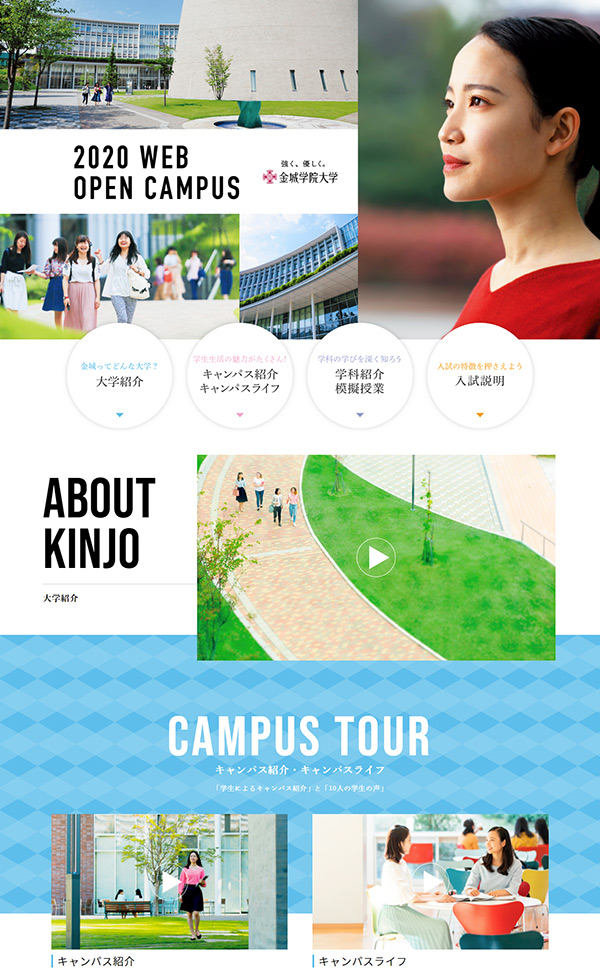 2020 WEB OPEN CAMPUS | 金城学院大学