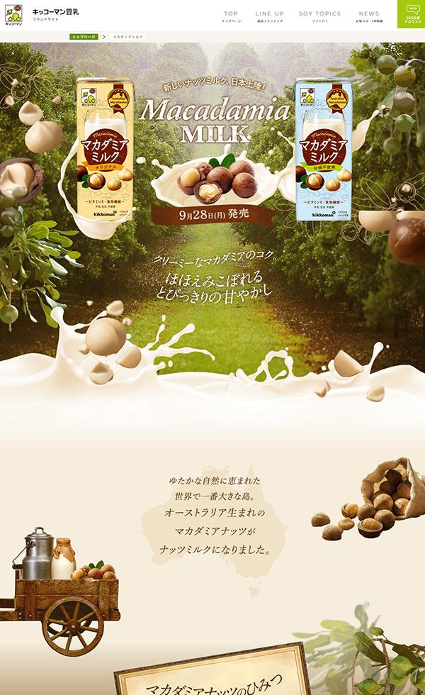 マカダミアミルク|キッコーマン豆乳
