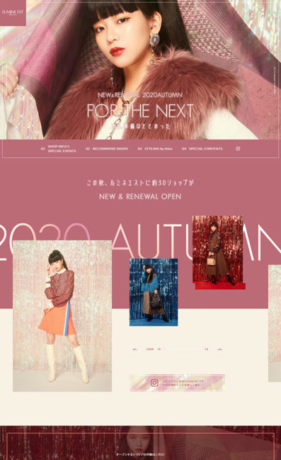 LUMINE EST NEW & RENEWAL 2020 AUTUMN