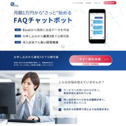 FAQチャットボット
