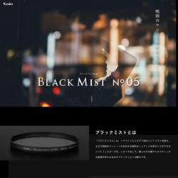 ブラックミストNo.05
