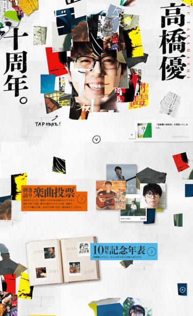 高橋優10周年特設サイト