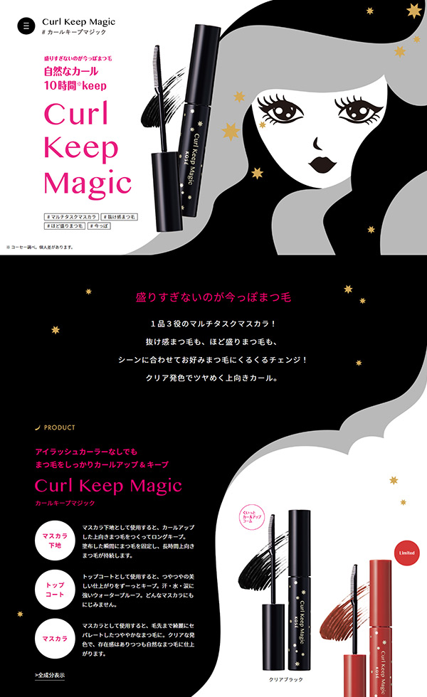 Curl Keep Magic | KOSÉ