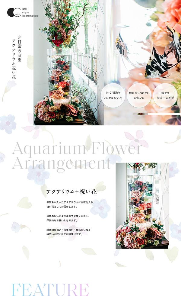 アクアリウム祝い花