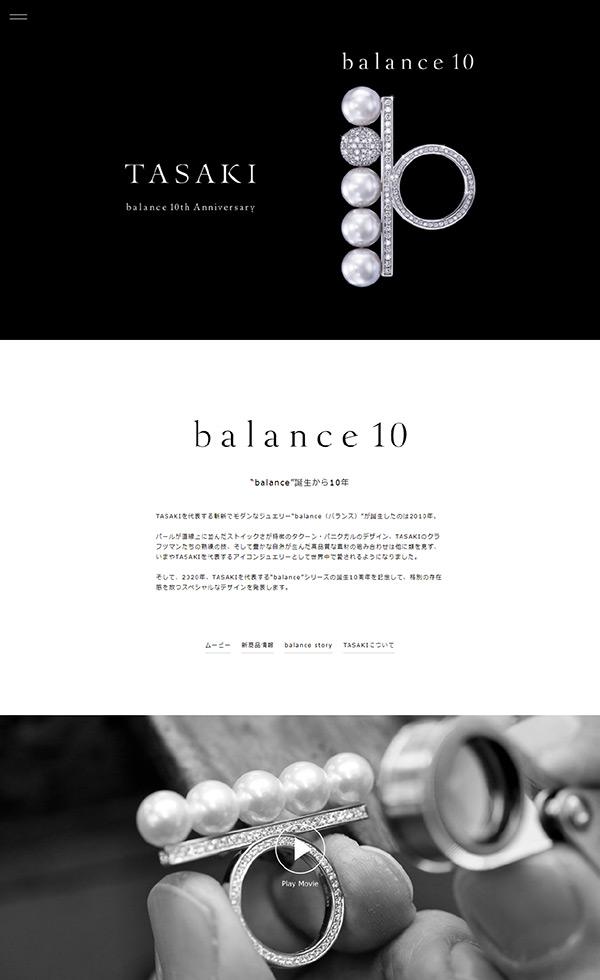 balance 10 (バランス 10)