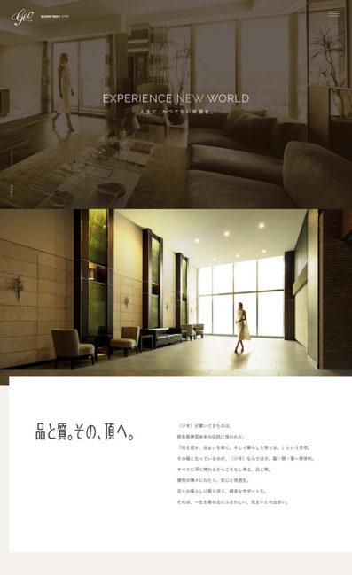 阪急阪神不動産のマンション〈ジオ〉