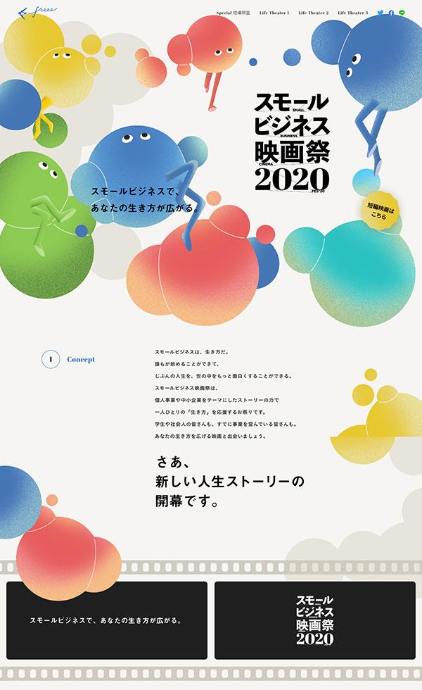スモールビジネス映画祭2020