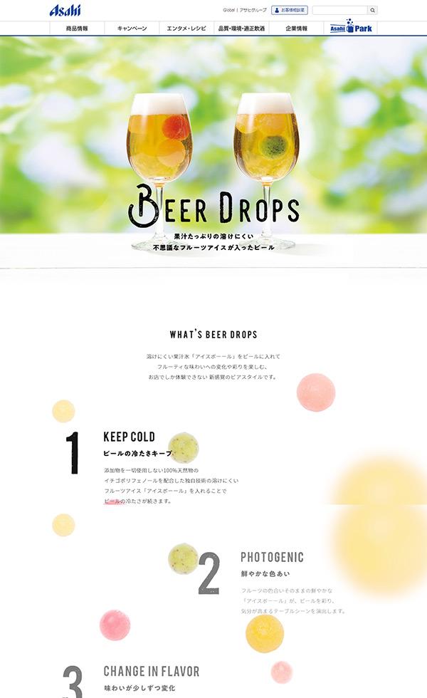 BEER DROPS | アサヒビール
