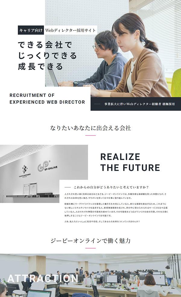 株式会社ジーピーオンライン | 採用サイト