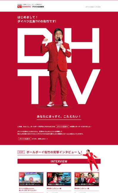 ダイハツ広島TV
