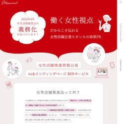女性活躍推進情報公表 | musuvime