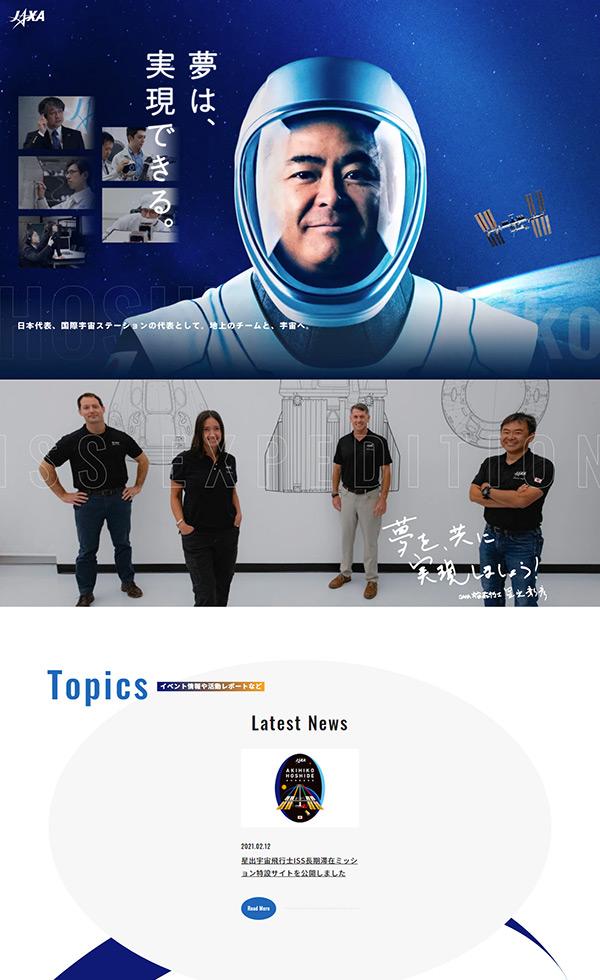 星出宇宙飛行士 ISS長期滞在ミッション