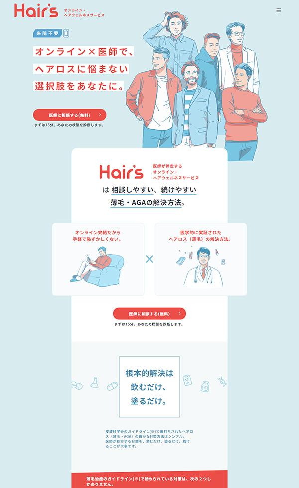 Hair's(ヘアーズ)