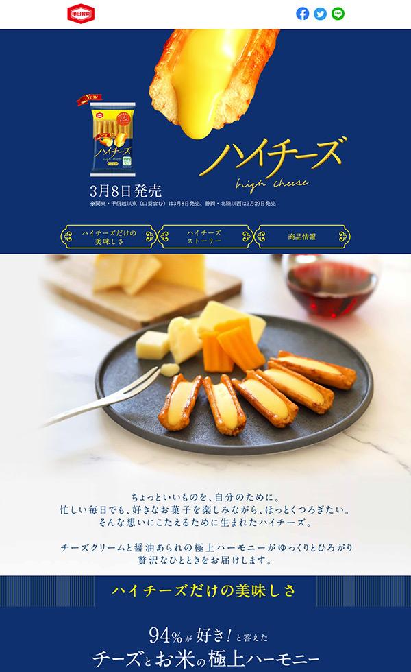 ハイチーズ|亀田製菓