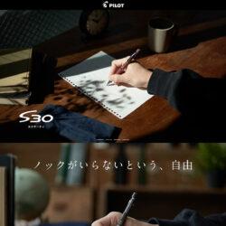 S30 エスサーティ