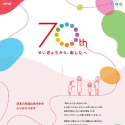 日本生活協同組合連合会|70周年サイト