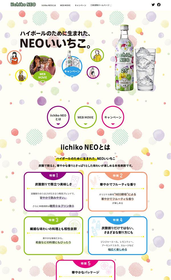 iichiko NEO | 三和酒類株式会社