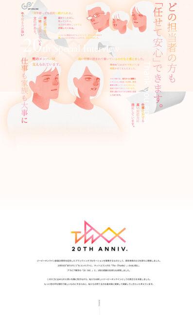 20周年記念スペシャルサイト|ジーピーオンライン