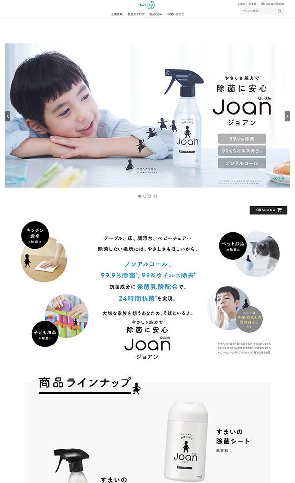 Joan(クイックル ジョアン)